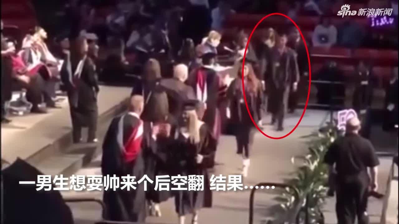 视频-男生毕业典礼上耍帅后空翻 结果头肩着地当场