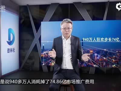 940万人狂欢步长74亿
