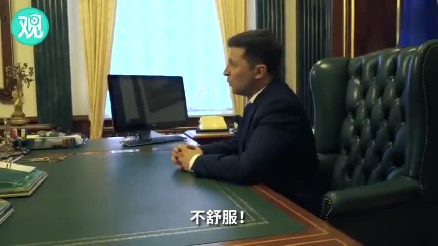 视频-乌克兰总统泽连斯基上任第一天:椅子不舒服