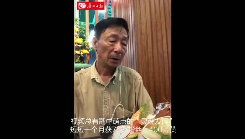 视频|62岁大叔成老年人网红:打卡100种年轻人