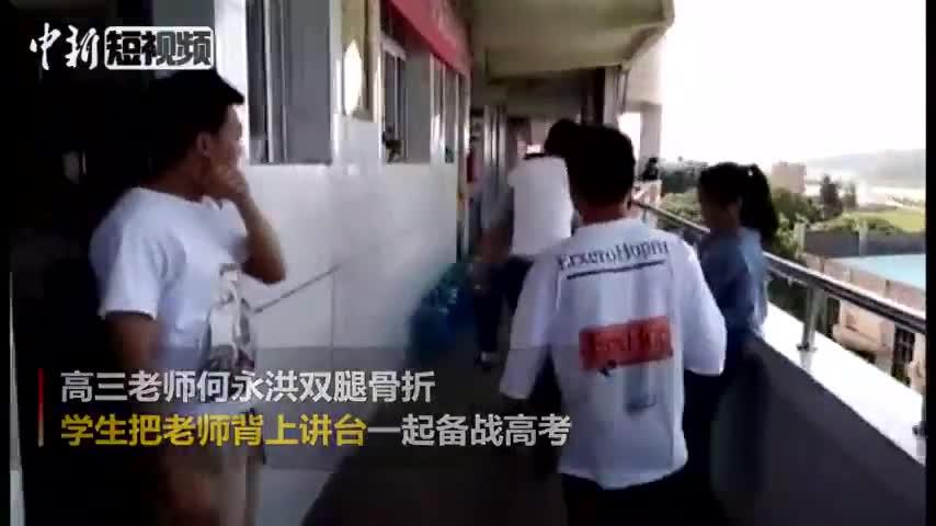 视频:高三老师双腿骨折 学生背上讲台一起备战高考