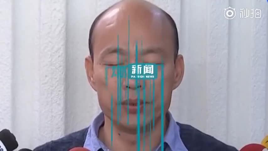 视频:被指控每天睡前喝酒 韩国瑜1分钟念260字