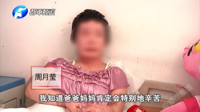 视频|火海中16岁姐姐为救弟弟被毁容 弟弟:你嫁