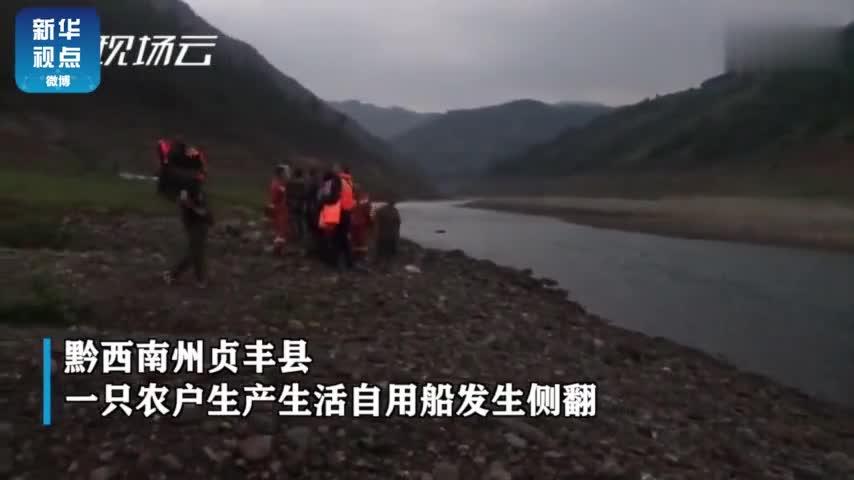 现场视频:贵州贞丰一船只侧翻 已致6人死亡12人
