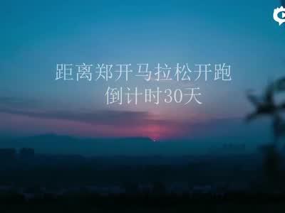 郑开马拉松微电影系列之一《爱在郑开》
