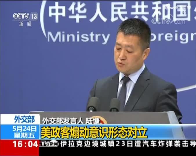 交际部:蓬佩奥涉华为谈吐是试图鼓动意识形态对立
