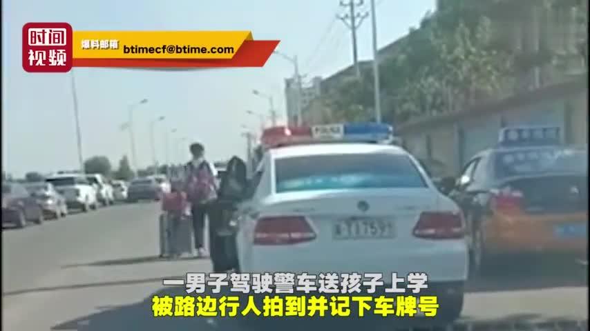 视频-男子开警车送孩子上学 警方通报:当事人已被