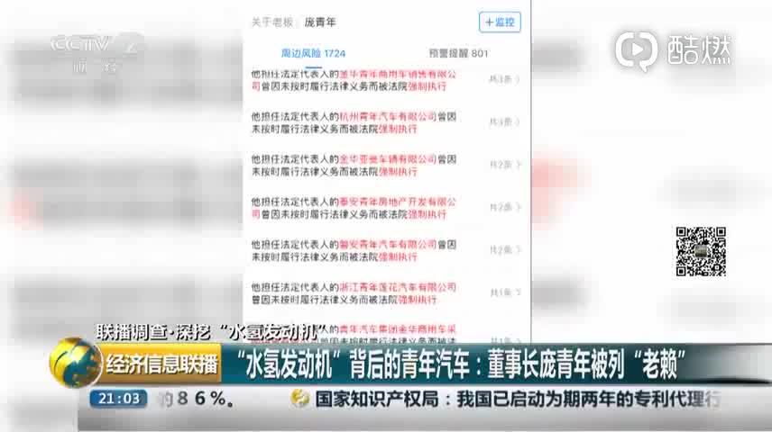 青年集团董事长庞青年:被限制花费行动 债务近40亿