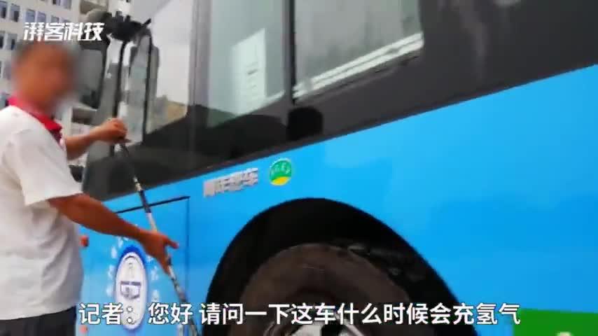 视频-南阳氢能源客车:氢能公交有加氢装置却充电