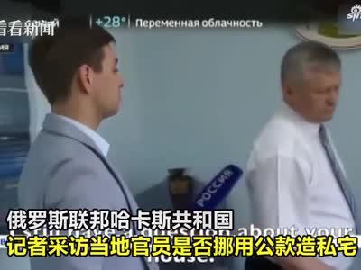 视频-被追问是否用公款建豪华别墅 俄官员将记者抱摔在地