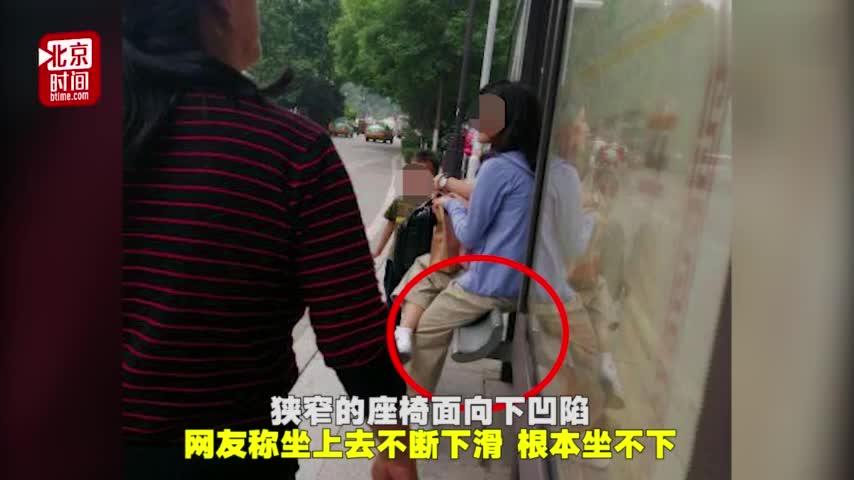 视频 公交站45度座椅被吐槽滑滑椅 官方:初衷是