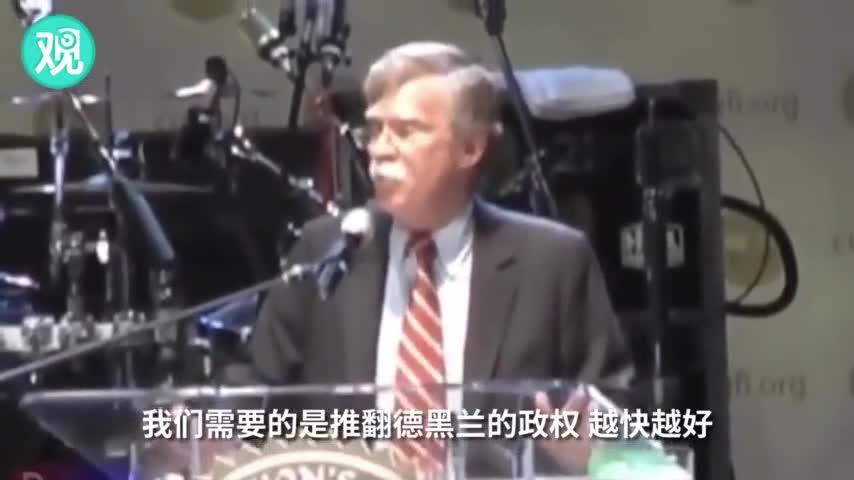 视频 美国国家安全顾问博尔顿:没有人比我更喜欢推