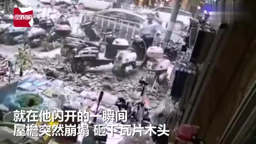"""视频:惊险!店铺屋檐突然崩塌 过路男子""""凌波微步"""