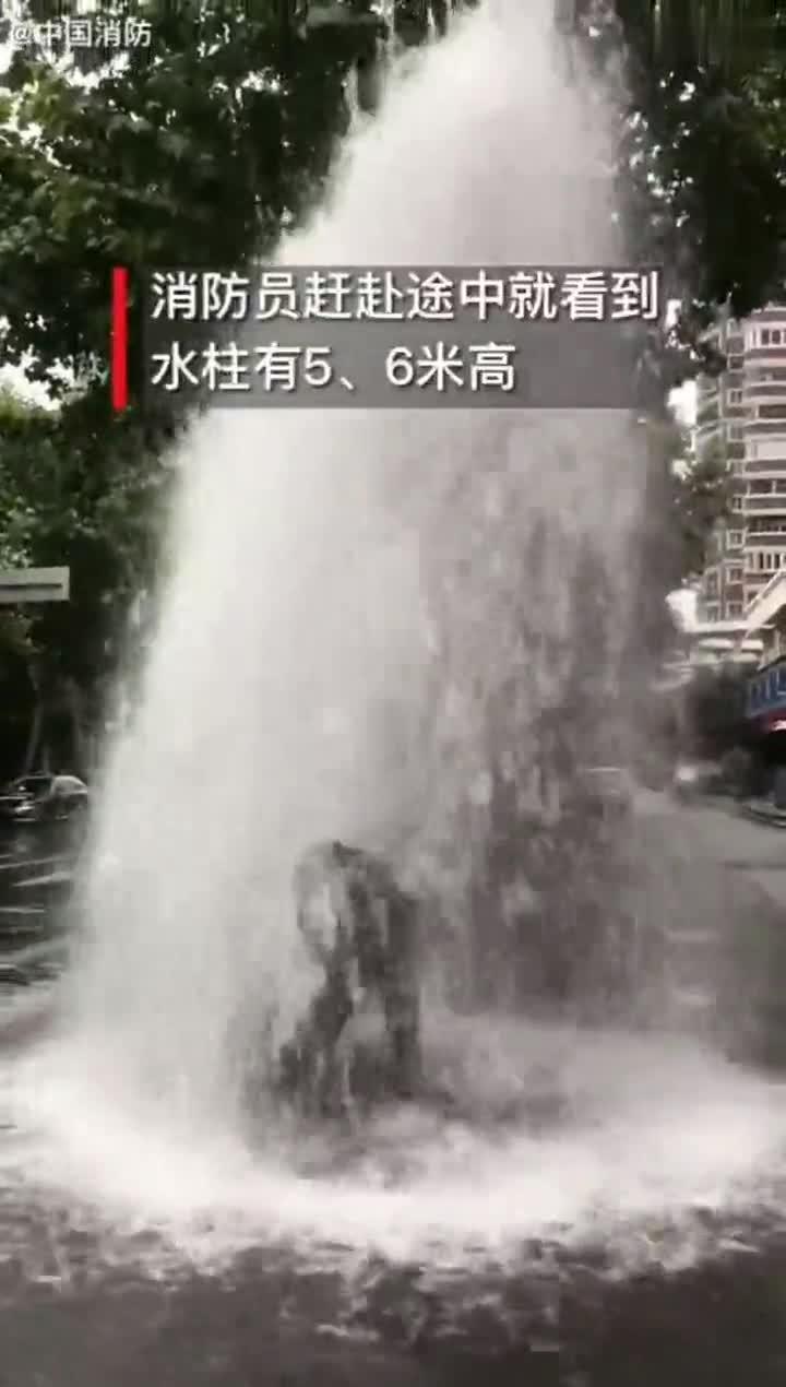 视频-消防栓被撞倒 消防员钻6米水柱关阀门:眼睛
