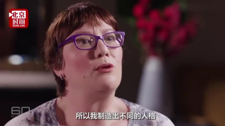视频:澳洲女孩被父亲强奸了一整个童年 她分裂出2