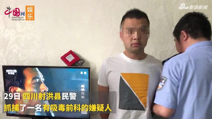 视频-惊不惊喜?嫌疑人正在看《破冰行动》 警察来