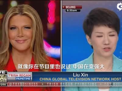 [央视消息]刘欣跟Trish算人均GDP账