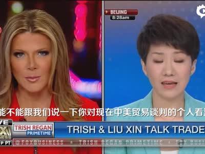 [央视新闻]刘欣认为中国政府明确表达立场