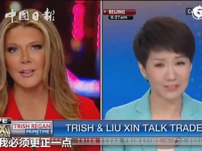 刘欣与福克斯女主播对话