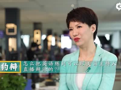 [央视新闻]请问刘欣,怎么把英语练到可以跟美国主持人直播辩论的?