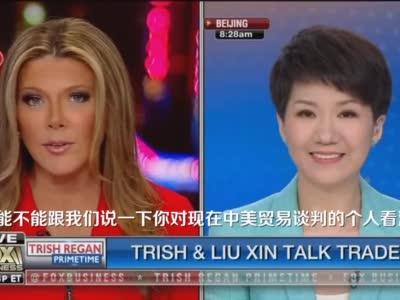 刘欣认为中国政府明确表达立场
