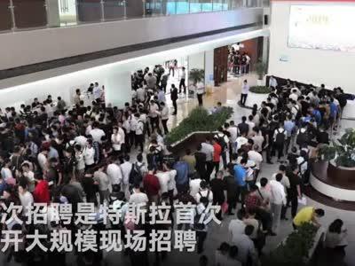 上海特斯拉工厂首次招人 现场火爆招聘时间延长三小时