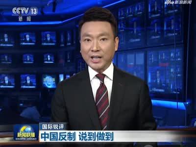 《新闻联播》视频 国际锐评:中国反制 说到做到