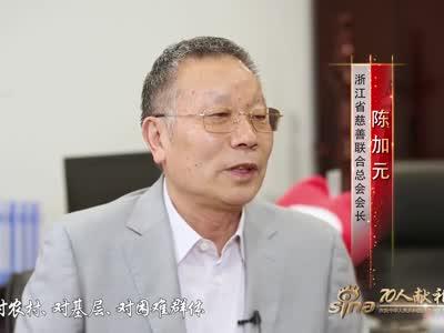 70人献礼70年 对话浙江慈善联合总会会长陈加元