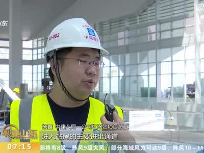 《早安山东》济青高铁红岛站9月运营  青岛机场站基本建成