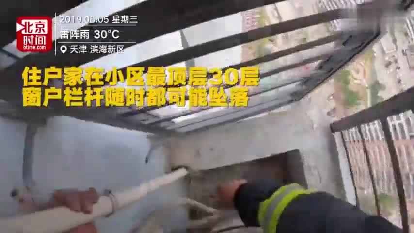 30層窗外護欄搖搖欲墜消防員攀爬救援似極限運動