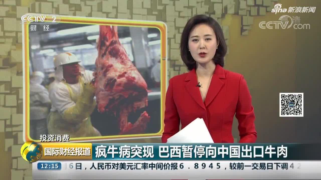 巴西現瘋牛病暫停向中國出口牛肉牛肉價格會漲嗎