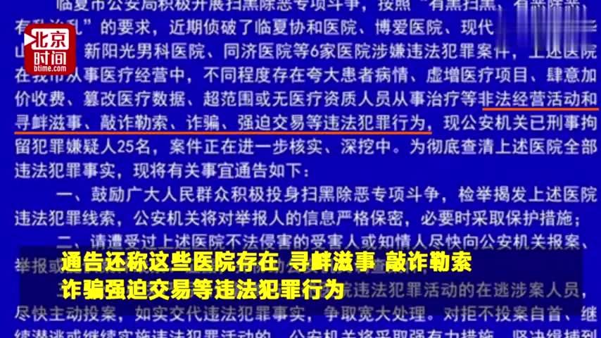 视频-甘肃临夏6家民营医院被扫黑除恶 存14类问