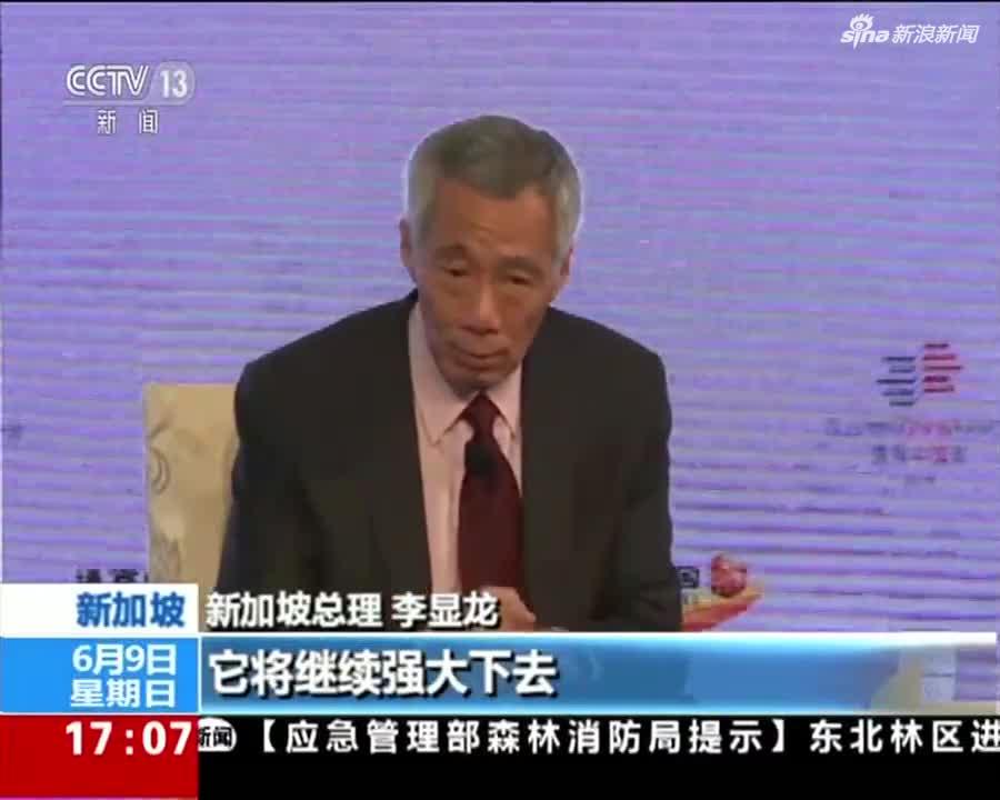 视频-新加坡总理:世界应接受中国发展 阻止中国继