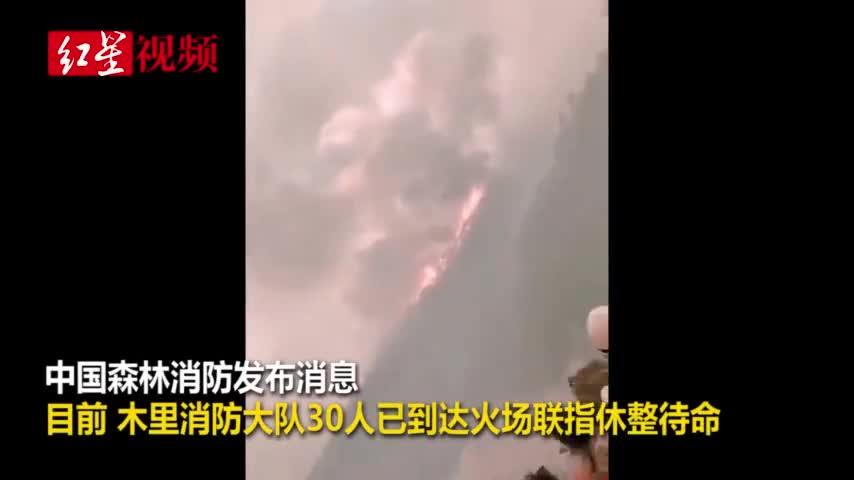 视频-凉山木里森林火灾:傍晚下小雨 西北线明火已