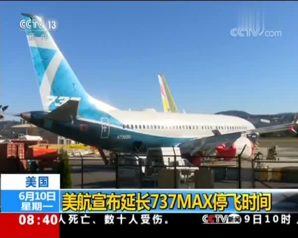 视频:美航宣布再次延长737MAX停飞时间 停飞