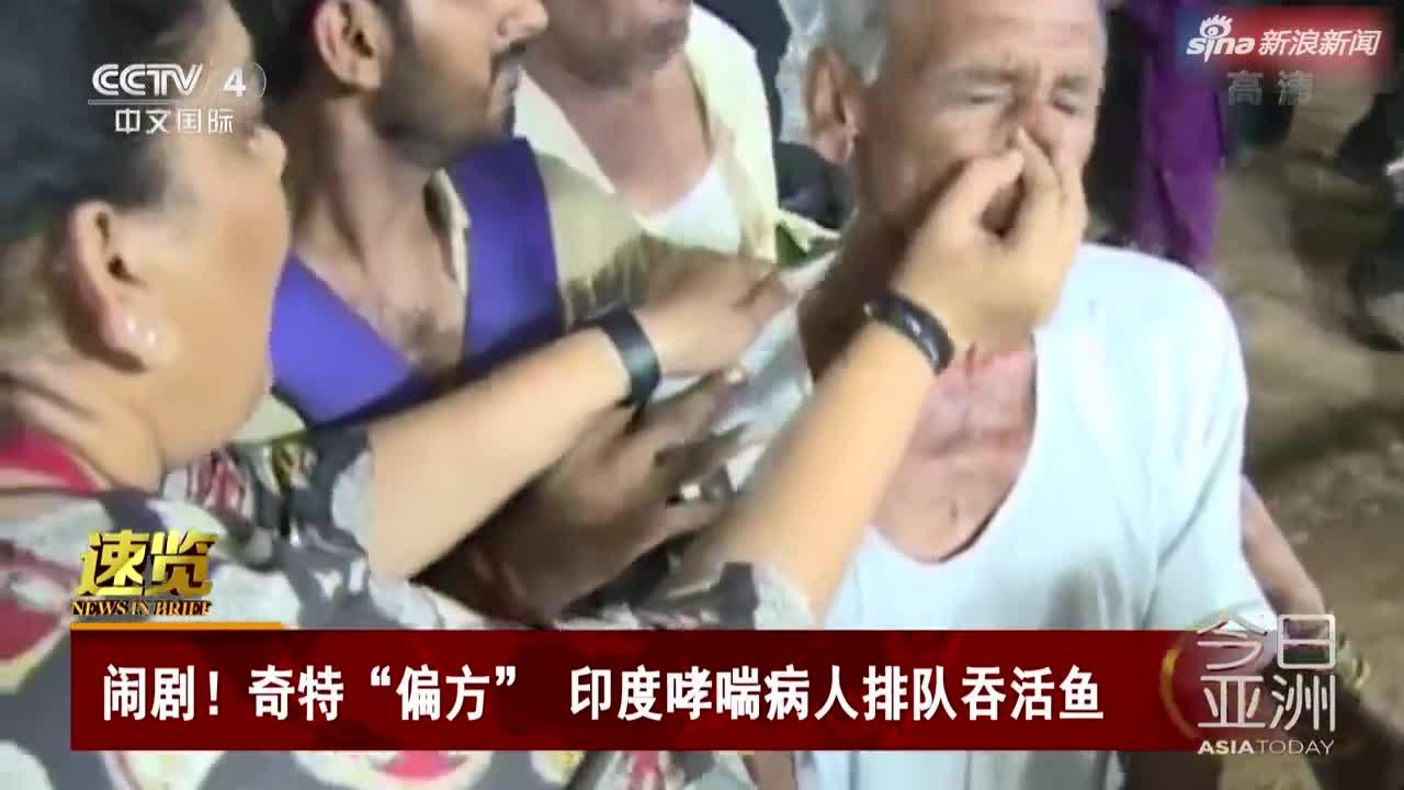 视频:印度哮喘病人排队吞活鱼 小鱼头部沾满治疗药