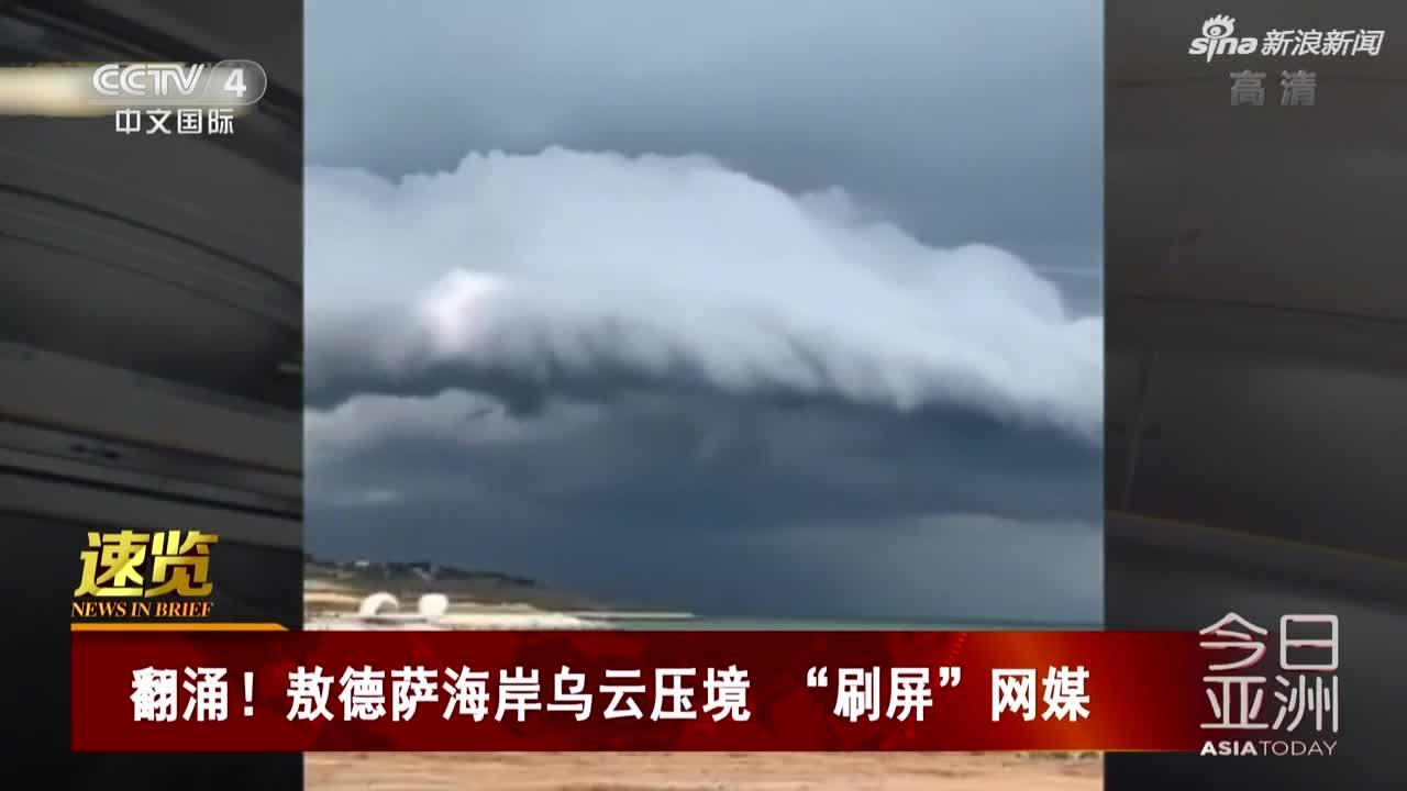 视频:乌克兰敖德萨海岸乌云压境 如同翻涌巨浪滚滚
