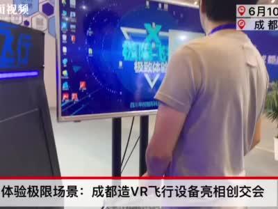 体验极限场景 成都造VR飞行设备亮相创交会