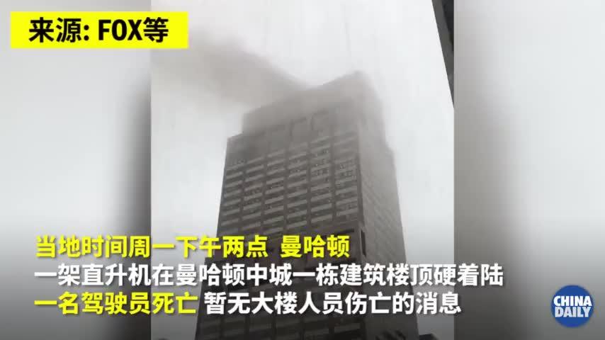 视频-纽约一直升机坠毁在曼哈顿楼顶 导致飞行员死