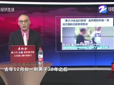 """""""男子20年后打老师""""案件12日开庭"""