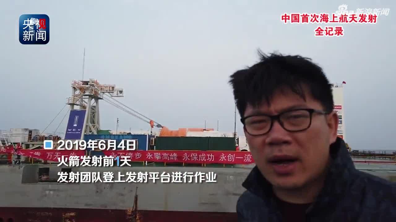 视频-中国首次海上航天发射全记录