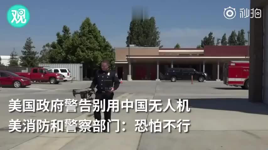 视频-美国政府警告别用中国无人机 美消防和警察部