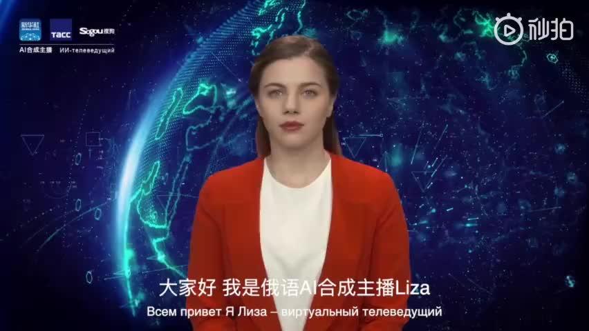 视频-中俄建交70周年 全球首个俄语AI合成主播