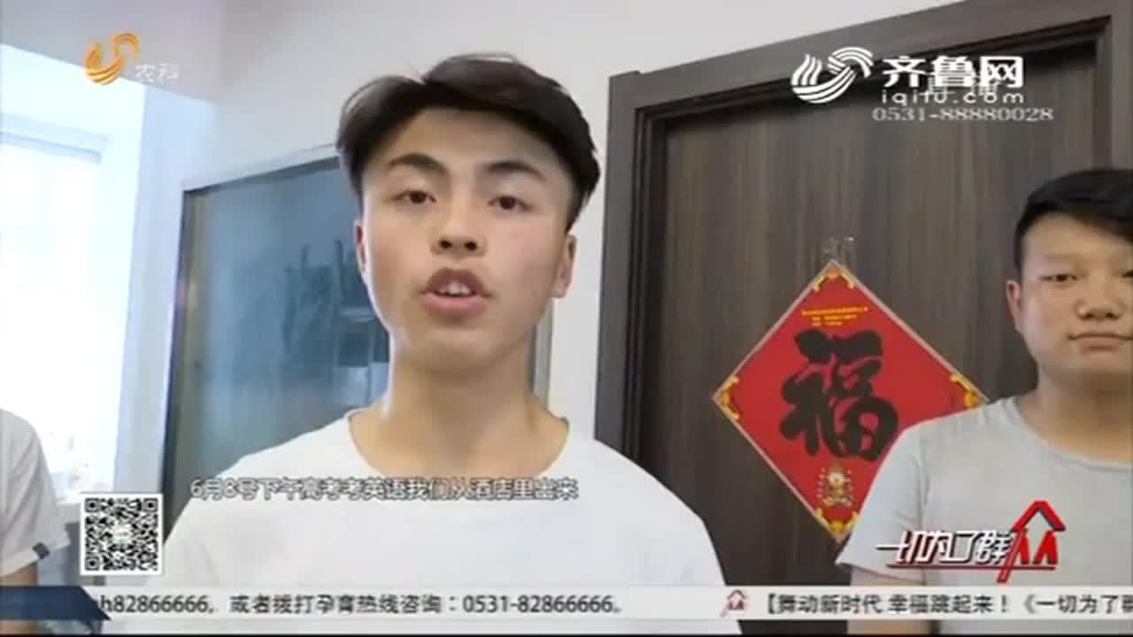 视频:六名考生被困酒店电梯40分钟 错过高考英语