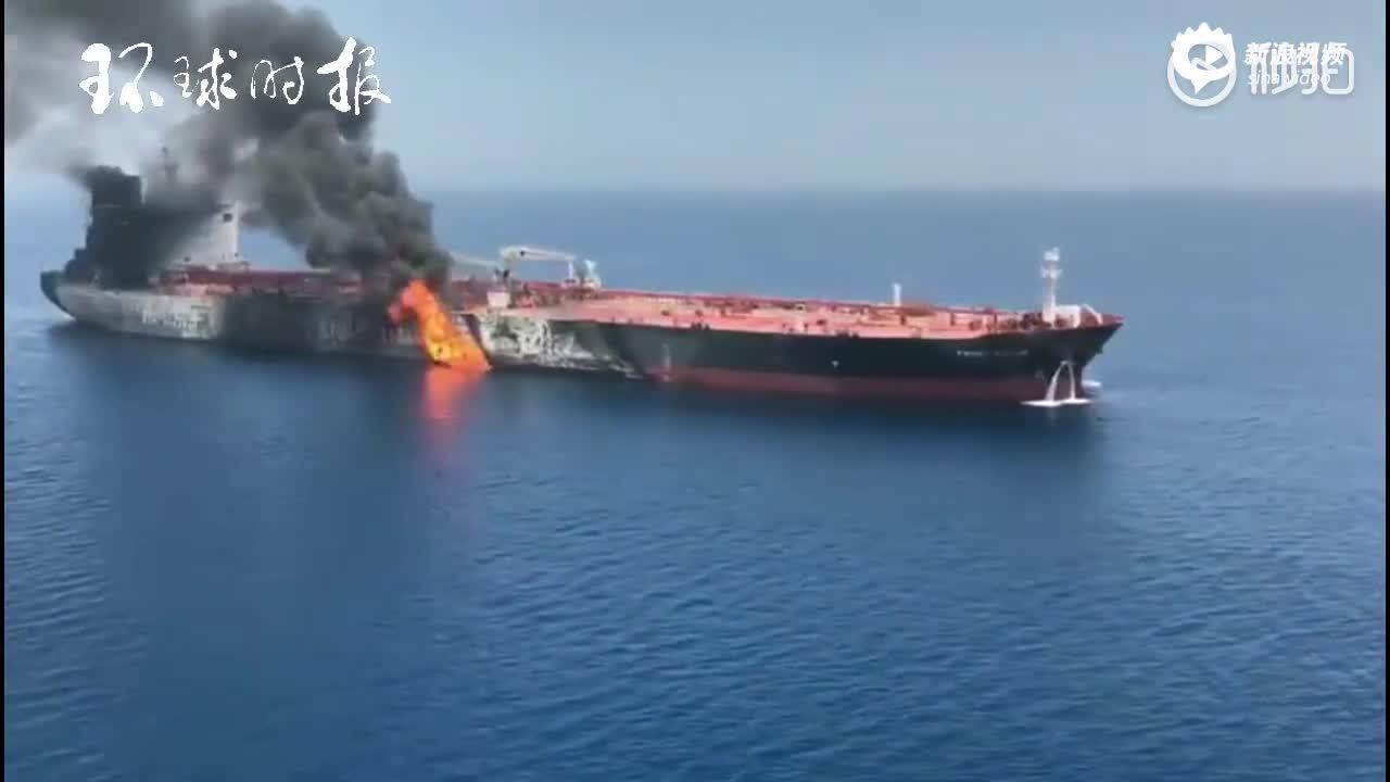阿曼灣遇襲起火油輪畫面曝光