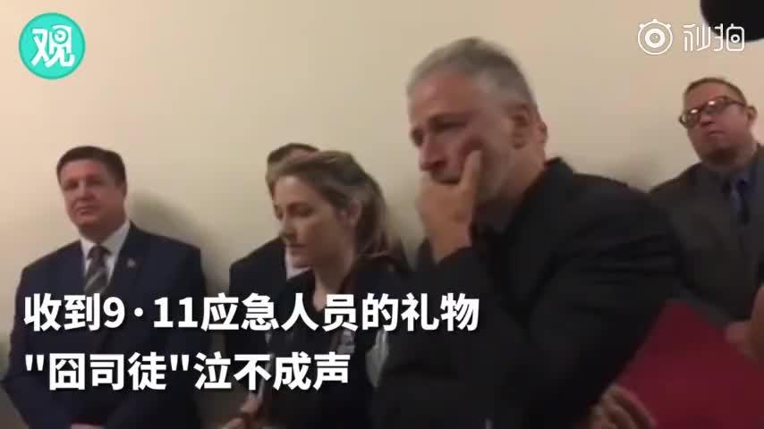 """视频:收到9•11应急人员的礼物 """"囧司徒""""泣不"""