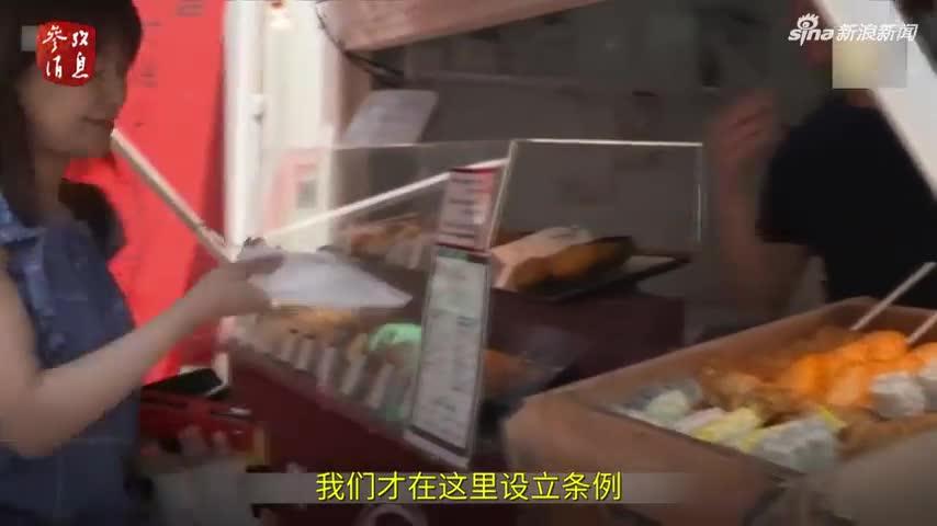 """视频:这座日本城市要求游客莫""""边走边吃"""" 网友很"""