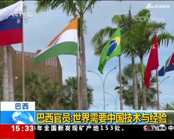 巴西官员:华为在巴西异常受迎接 世界须要中国技巧与经验