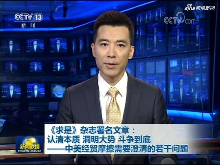 视频-中国人不怕讲道理!这篇重磅万字长文刷屏 登