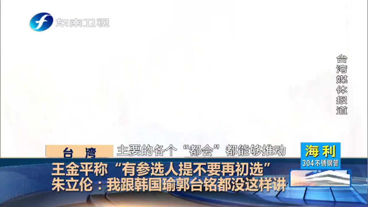 视频:为党内初选拼了!朱立伦突袭柯文哲地盘抢选票